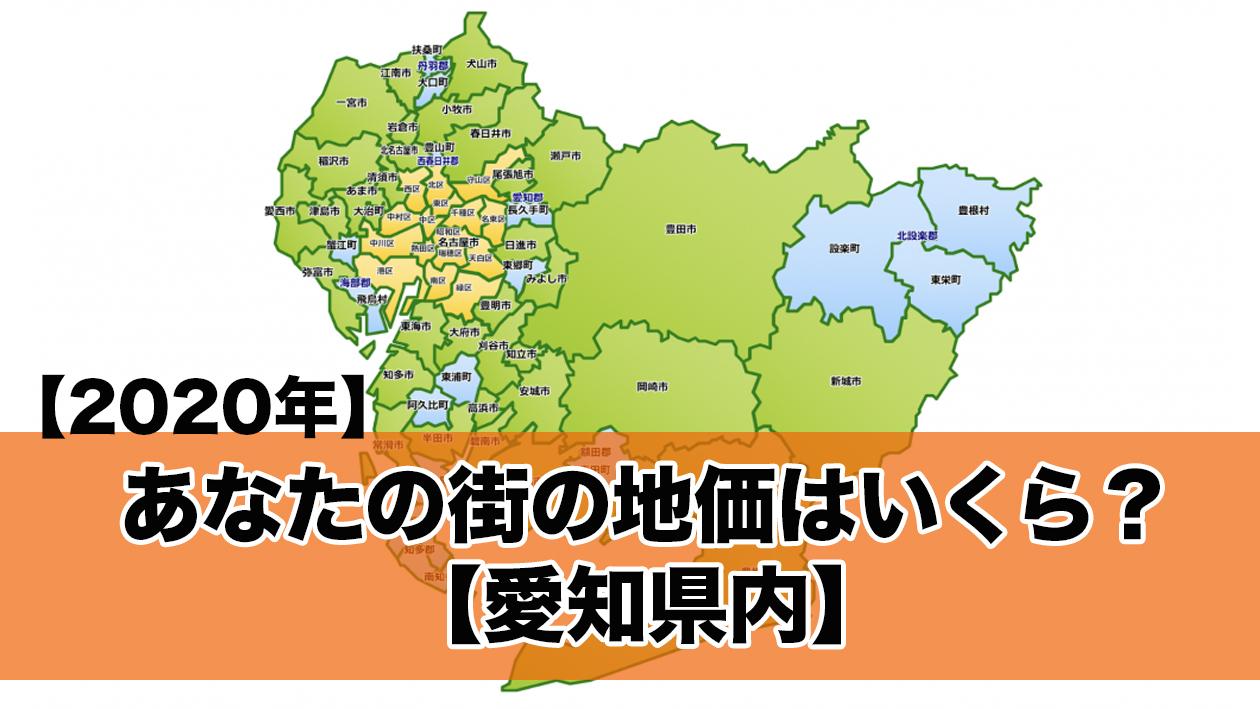 コロナ 別 市町村 県 愛知