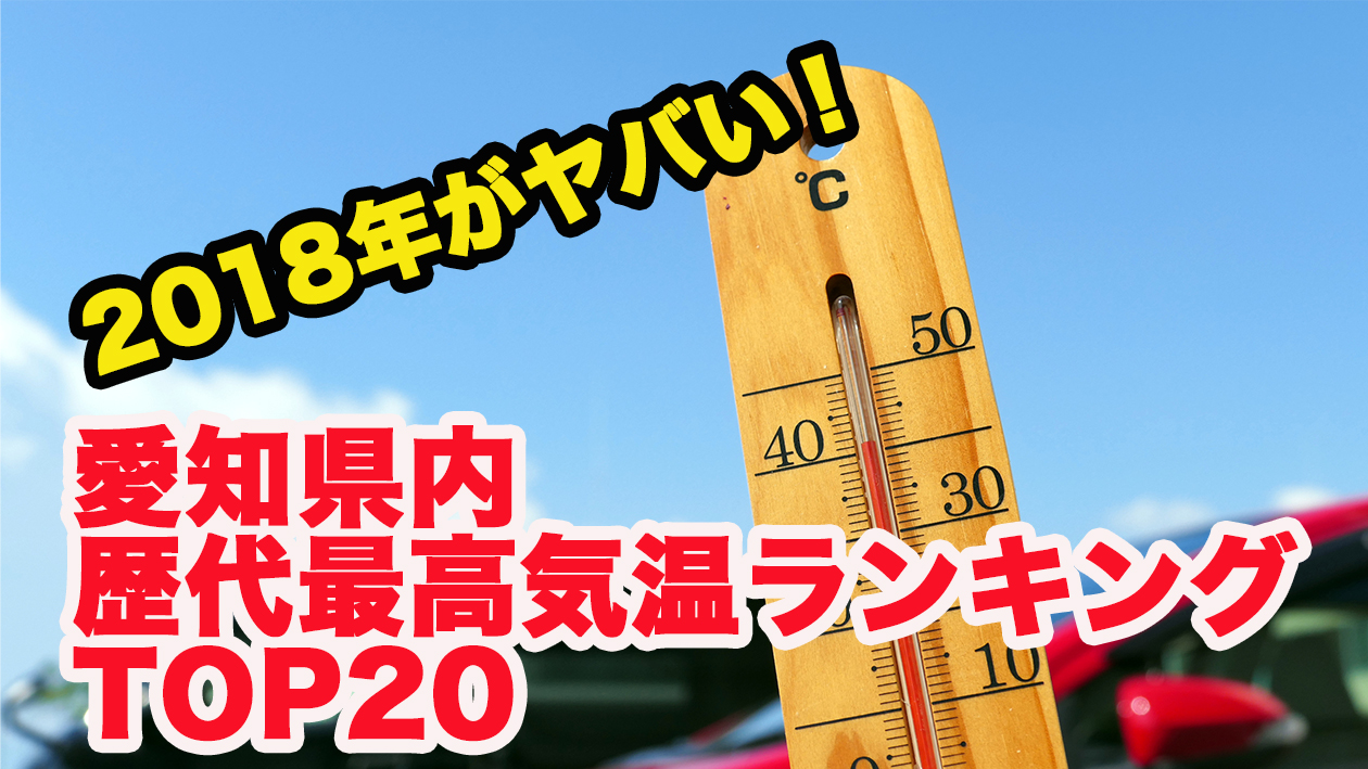 気温 全国 ランキング 最高 歴代「最高気温」ランキングを振り返る|y=Rx|note