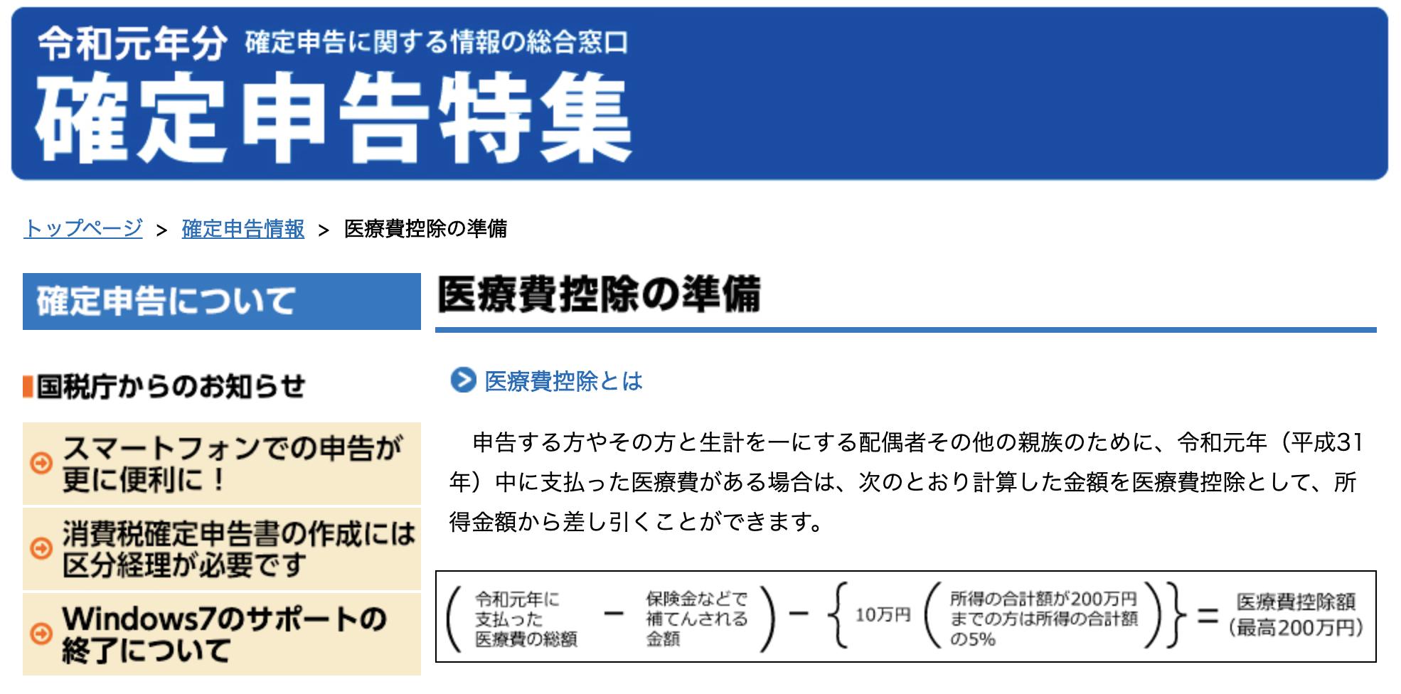 国税庁 医療 費 控除