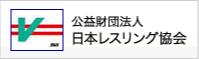 公益財団法人日本レスリング協会