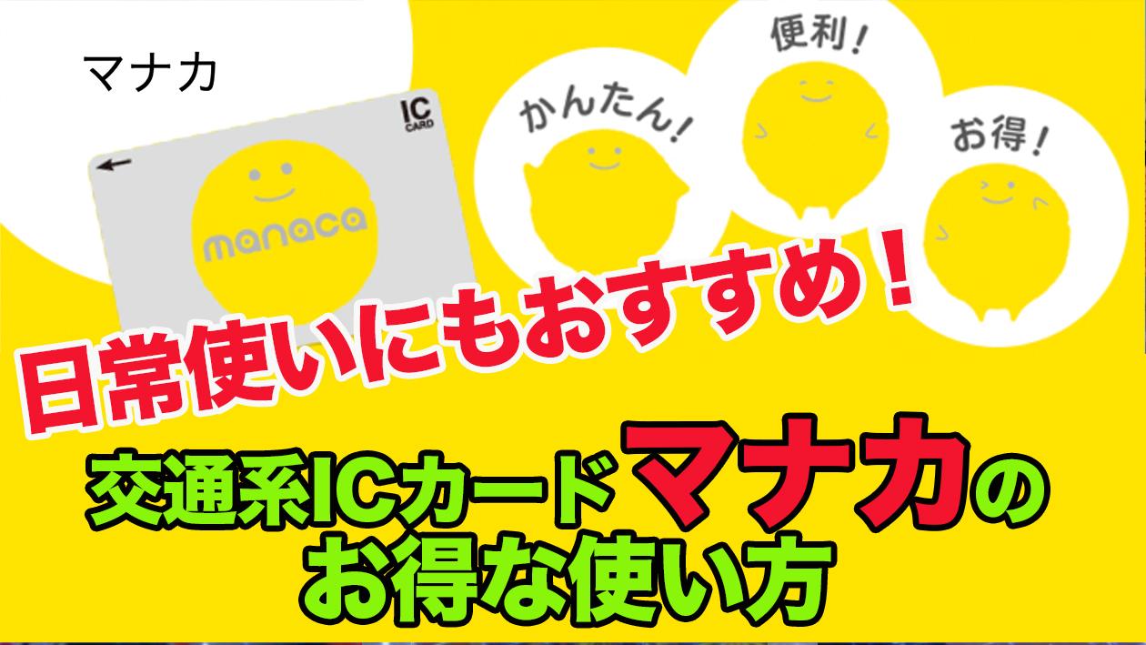 市営 地下鉄 定期 名古屋