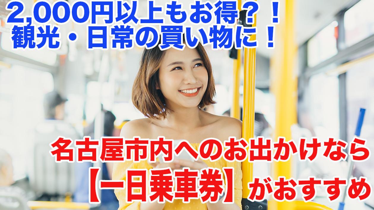 地下鉄 名古屋 定期 市営