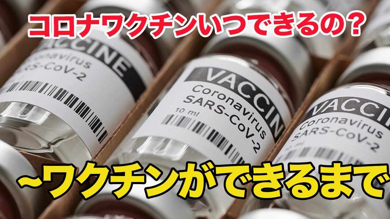 いつ できる ワクチン コロナ