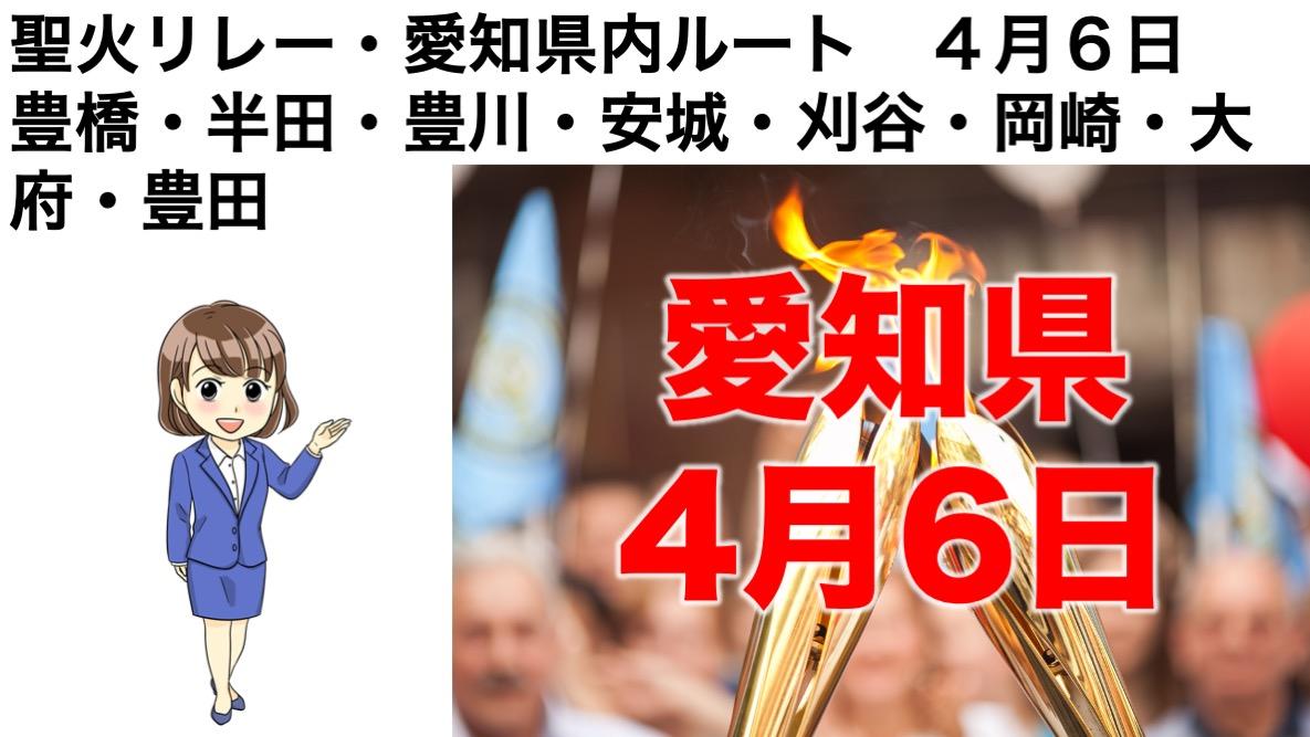 愛知 聖火 リレー 【東京オリンピック】聖火ランナー芸能人の場所と日程|愛知県まとめ|タピオカはごはん